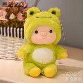 變身小豬毛絨玩具可愛兒童玩偶青蛙熊貓布娃娃兔子公仔女生日禮物『優尚良品』