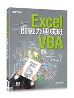 二手書博民逛書店 《Excel VBA即戰力速成班》 R2Y ISBN:9864762907│恒盛杰資訊