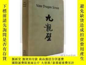 二手書博民逛書店【包罕見】Nine Dragon Screen,《九龍壁:190