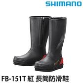 漁拓釣具 SHIMANO FB-151T 紅 [長筒防滑鞋]