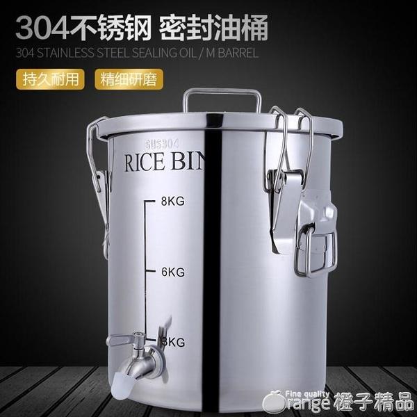 油桶304不銹鋼加厚密封儲存食用花生油龍頭運輸用油罐缸家用廚房   (橙子精品)