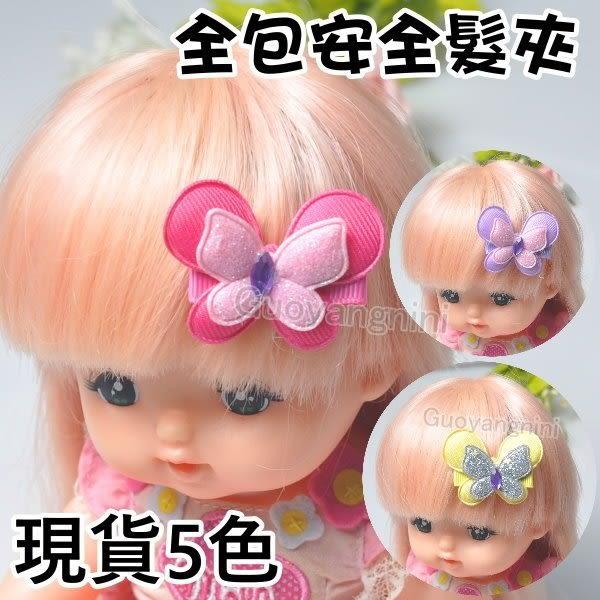 髮飾 立體蝴蝶髮夾/兒童髮飾/全包夾/瀏海夾/邊夾-果漾妮妮【I11749】