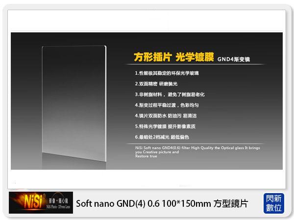 【24期0利率,免運費】NISI 耐司 Soft nano GND4 0.6 方型 漸層鏡 100x150mm (減二格)ND4