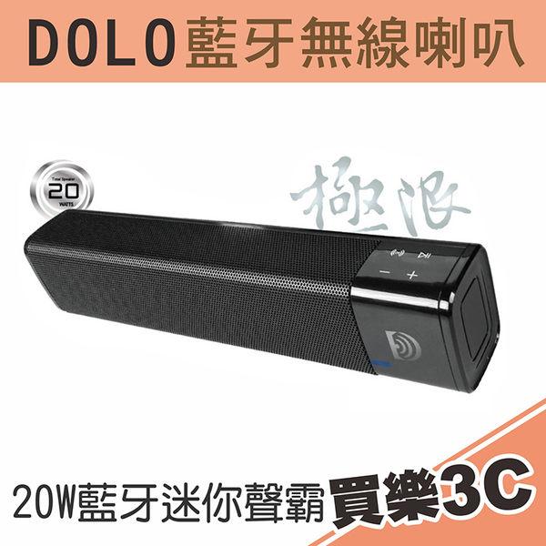 DOLO 極限 LIMIT 20W 藍牙迷你聲霸,三種數位模擬音場,藍芽喇叭 TO-XSL9850,分期0利率