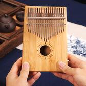 拇指琴 卡林巴琴17音樂器kalimba琴初學者便攜式入門手指琴 晶彩生活