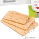 家用廚房切菜板竹菜板大號黏板實木小砧板刀板防霉占板和面板案板 印象家品