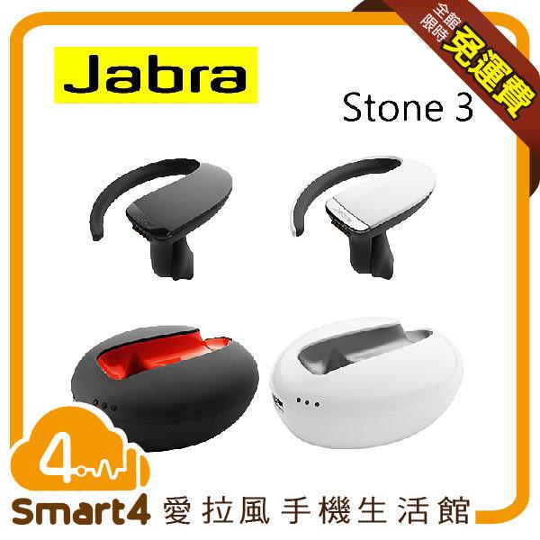 【愛拉風 X 藍芽耳機專賣】 Jabra STONE 3 耳後式 藍牙耳機 便攜式充電器 符合人體工學設計