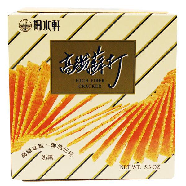 【掬水軒】高纖蘇打餅   150g