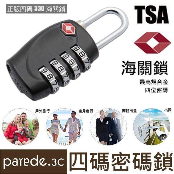 TSA330海關鎖(4碼) 四位密碼鎖 行李箱防盜鎖 美國TSA正品 密碼鎖 旅行箱數字鎖