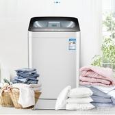 洗衣機 全自動洗衣機小型宿舍7.5公斤 8 10kg家用迷你洗烘一體 每日下殺NMS