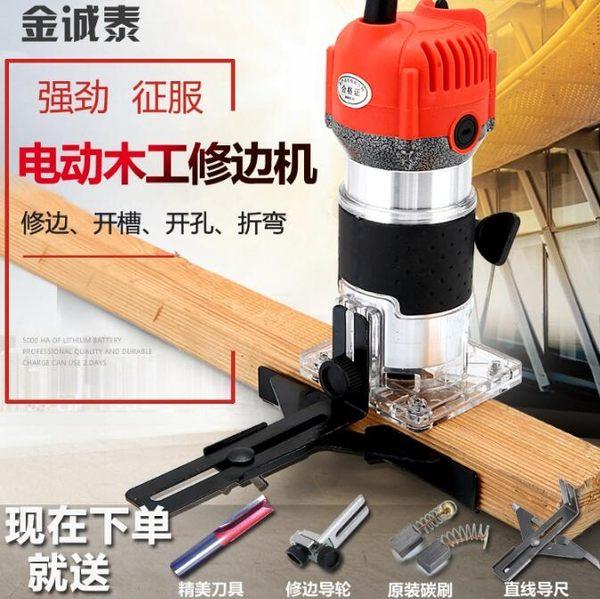修邊機木工工具倒裝電木銑雕刻開孔鑼機工業級多功能鋁塑板開槽機