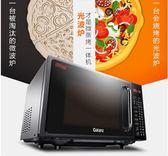 微波爐 G70F20CN1L-DG(B0)家用平板微波爐光波爐 烤箱一體  Igo  220V