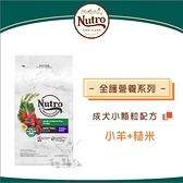 Nutro美士〔成犬小顆粒配方,小羊+糙米,12磅,美國製〕