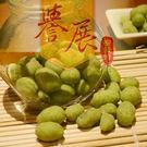 【譽展蜜餞】芥末花生 300g/100元...