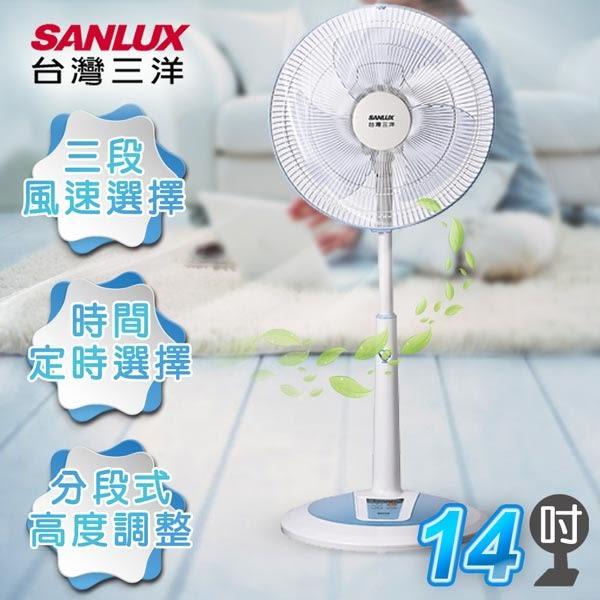 【SANLUX台灣三洋】14吋微電腦觸控電風扇(立扇) EF-14SMA
