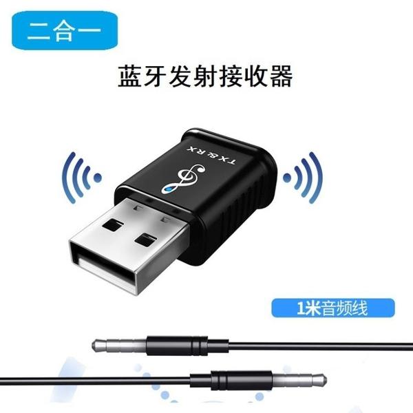 藍芽發射器接收器二合一5.0臺式電腦電視音頻3.5mm無線藍芽適配器【帝一3C旗艦】