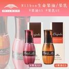 日本Milbon生命果油/果乳120ml