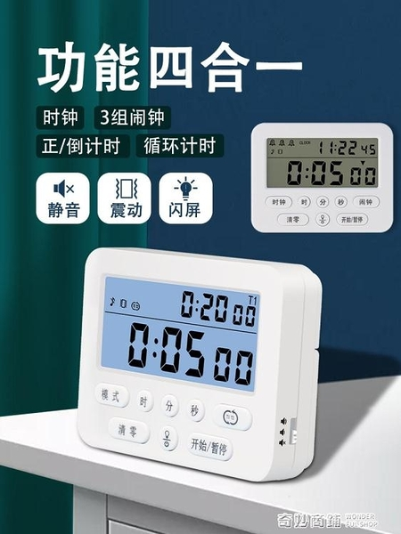 雙屏計時器提醒器學生做題鬧鐘學習考研可靜音震動多功能定時器 奇妙商鋪