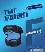 護膝系列 TMT髕骨帶護膝運動男女跑步裝備半月板薄款固定膝蓋專業保護夏季 快意購物網