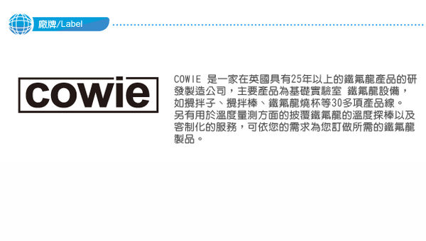 《Cowie》玻棒型攪拌子 PTFE Stir Bar, Glass Covered
