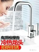 廚房水龍頭家用洗菜盆龍頭冷熱水槽碗池單冷全銅洗手盆 304不銹鋼 FX903 【科炫3c】