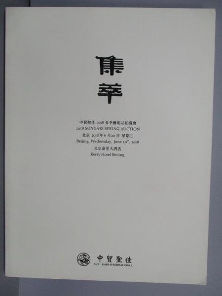 【書寶二手書T5/收藏_FOP】中茂聖佳_集萃-古董珍玩專場_2018/6/20
