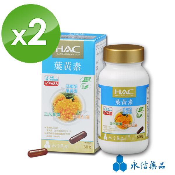永信藥品HAC複方葉黃素膠囊(金盞花萃取物)60粒/瓶;2瓶組