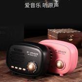 便攜充電重低音無線藍芽音箱重低音收音機插卡手機復古迷你小音響  蒂小屋服飾