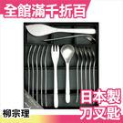 【日本正品】柳宗理 不銹鋼 水果刀叉匙 下午茶餐具14件組 Sori Yanagi  #1250【小福部屋】