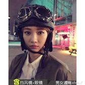 頭盔 女夏季輕便式半盔電動摩托車防紫外線可愛機車四季頭盔男 全館免運