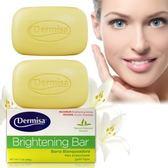 Dermisa 淡斑嫩白皂( 85g)*2