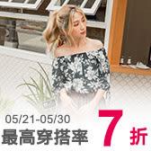 ▼5/21 夏天最高穿搭率.新品7折
