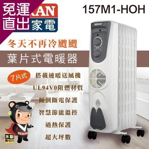 禾聯HERAN 360度7葉片式速暖電暖器157M1-HOH【免運直出】