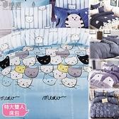 台灣製造-柔絲絨6x7尺特大雙人薄式床包三件組-多款任選-夢棉屋