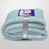 法蘭絨毛毯 70x100cm 素色珊瑚絨 兒童空調毯四季毯懶人毯 全網最低價 暴款【微笑城堡】
