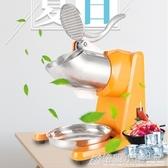 商用家用大功率小型雙刀刨冰機碎冰機沙冰機雪花綿綿冰奶茶店高腳220VATF 格蘭小舖