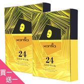 Xantia 桑緹亞 黃金超導抗皺面膜(25mlx5) x 二入組 【美人密碼】