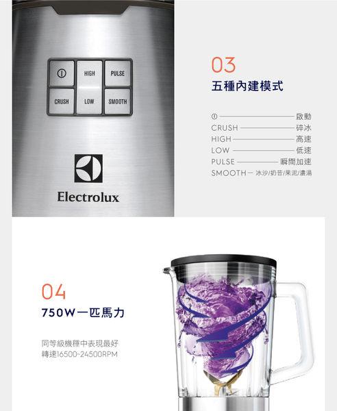 現貨馬上出【Electrolux伊萊克斯】EBR7804 設計家系列冰沙果汁機  EBR7804S