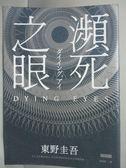 【書寶二手書T5/一般小說_LJG】瀕死之眼(新版)_東野圭吾