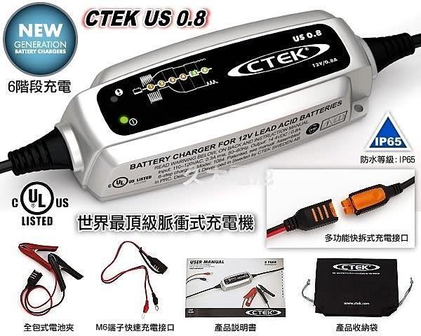 ✚久大電池❚ 瑞典 CTEK US 0.8 世界最頂級 脈衝式機車充電機 機車/重型機車/超重型機車