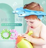 嘿我洗頭帽寶寶洗澡帽防水護耳神器小孩可調節嬰兒洗發帽兒童浴帽 歐歐流行館