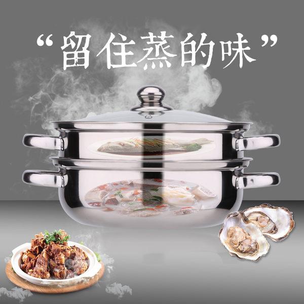 618好康鉅惠湯蒸兩用鍋煤氣28cm湯鍋 家用蒸鍋2層