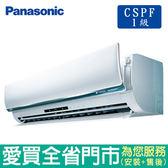 Panasonic國際9-11坪1級CS/CU-LX63BCA2變頻冷專分離式冷氣_含配送到府+標準安裝【愛買】