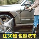 無線便攜式手提高壓洗車機小型水泵洗車器水槍充電洗車神器鋰電池 【雙十同慶 限時下殺】