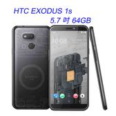 【刷卡分期】 HTC EXODUS 1s 5.7 吋 64 GB 三選二卡插槽設計 比特幣區塊鏈手機
