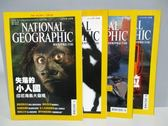 【書寶二手書T2/雜誌期刊_QCT】國家地理雜誌_2005/4~8月間_共4本合售_失落的小人國等