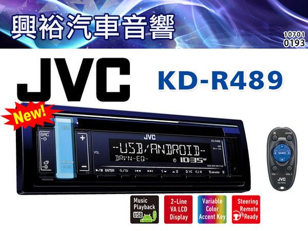 【JVC】KD-R489 前置USB/CD/MP3/WMA/AUX多媒體主機*支援安卓系統