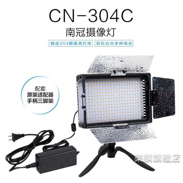 全館88折特惠-攝影燈LED攝影燈單眼相機補光燈外拍攝像燈雙色溫采訪婚慶DV新聞燈wy