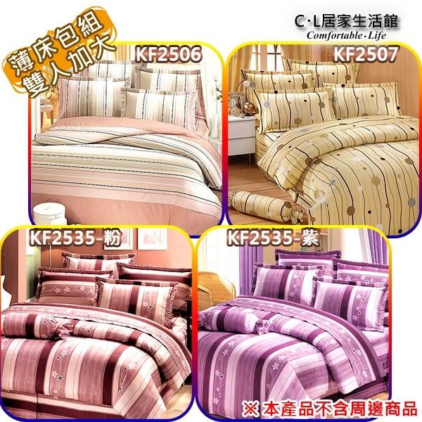 【 C . L 居家生活館 】雙人加大薄床包組(KF2506/KF2507/KF2535(粉/紫))