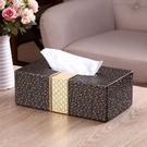餐廳歐式復古面紙盒洗手間紙抽盒創意家用臥室皮革抽紙盒衛生紙盒